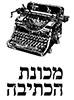 מכונת הכתיבה