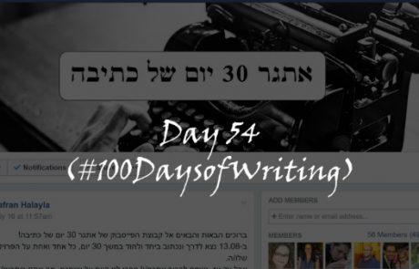 אתגר 100 ימים של כתיבה – יום 54