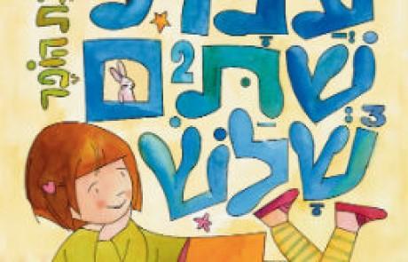 ענת שתיים שלוש – ספר ילדים חדש לרינת הופר