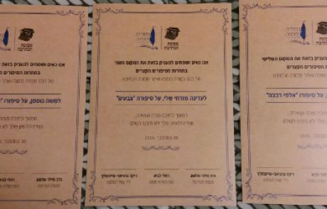 הזוכים בתחרות הסיפורים של נקודת מפנה ומכונת הכתיבה 2016