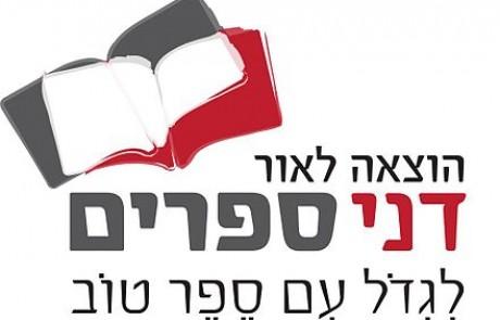 הוצאת דני ספרים
