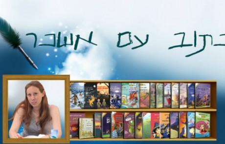 סדנת כתיבה מקוונת לילדים