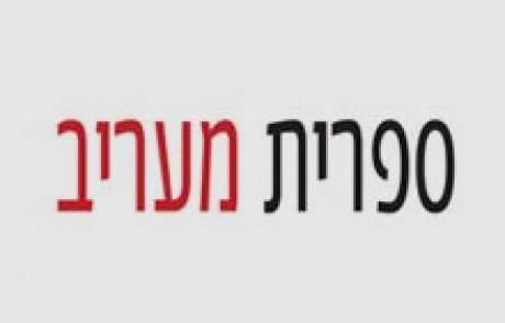 הוצאת מעריב / ספריית מעריב
