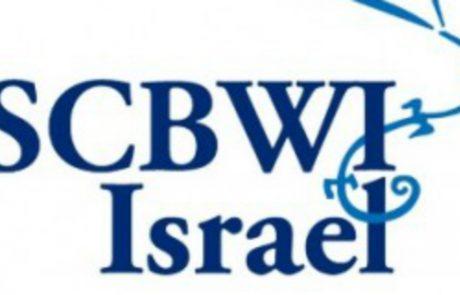 אגודת SCBWI – כל מה שרציתם לדעת