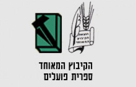 הוצאת הקיבוץ המאוחד – ספרית פועלים